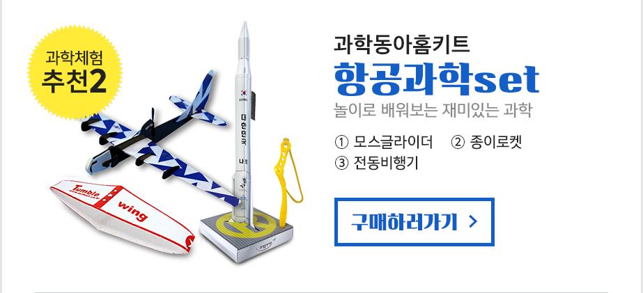 과학동아홈키트-항공과학세트