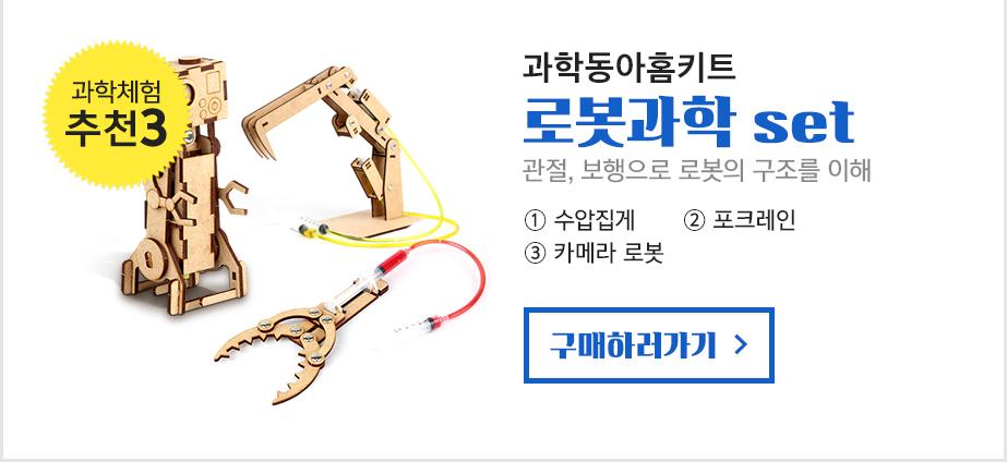 과학동아홈키트-로봇과학세트